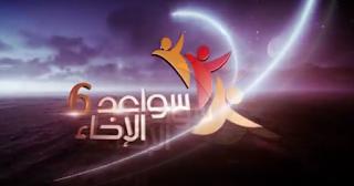 قنوات عرض والبرومو الرسمي - سواعد الإخاء 6 (مع القرآن)