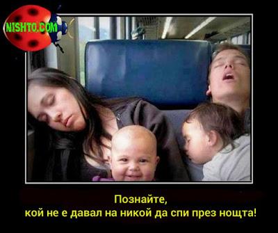Познайте, кой не е давал на никой да спи през нощта!