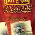 تحميل كتاب كليلة ودمنة pdf عبد الله بن المقفع