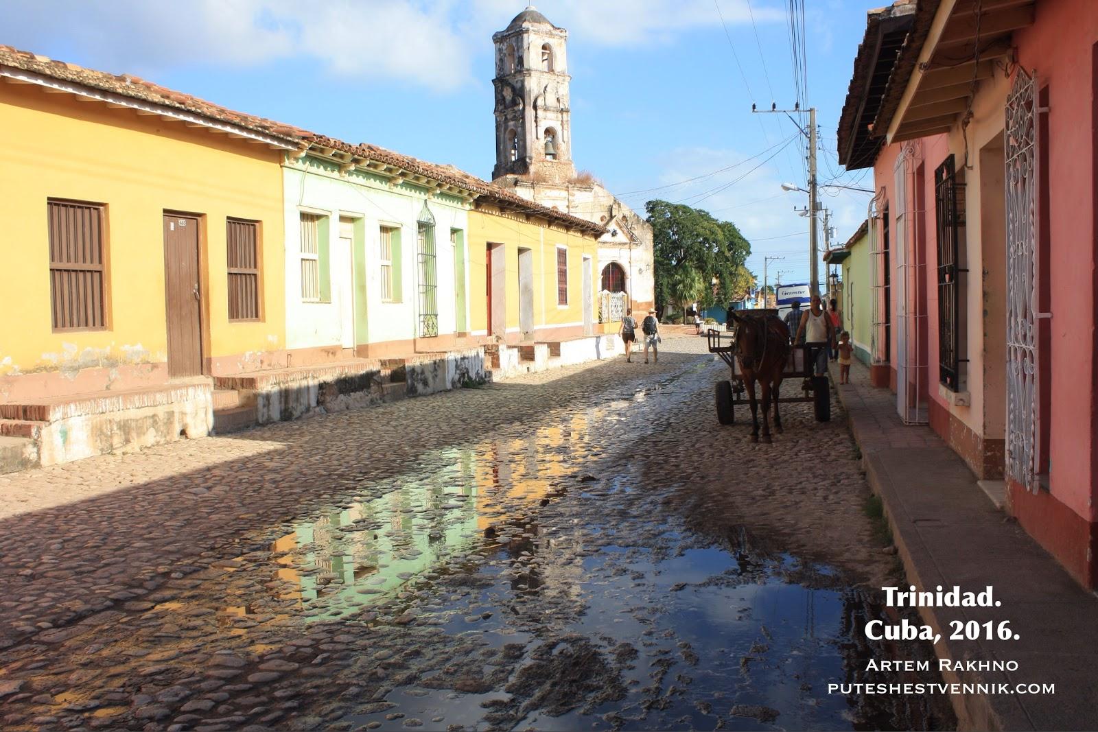 Улица кубинского города Тринидад