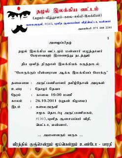 26-10-2011 அன்று முதலாவது கருத்தாடலுடன் ஆரம்பிக்கப்பட்ட தழல்