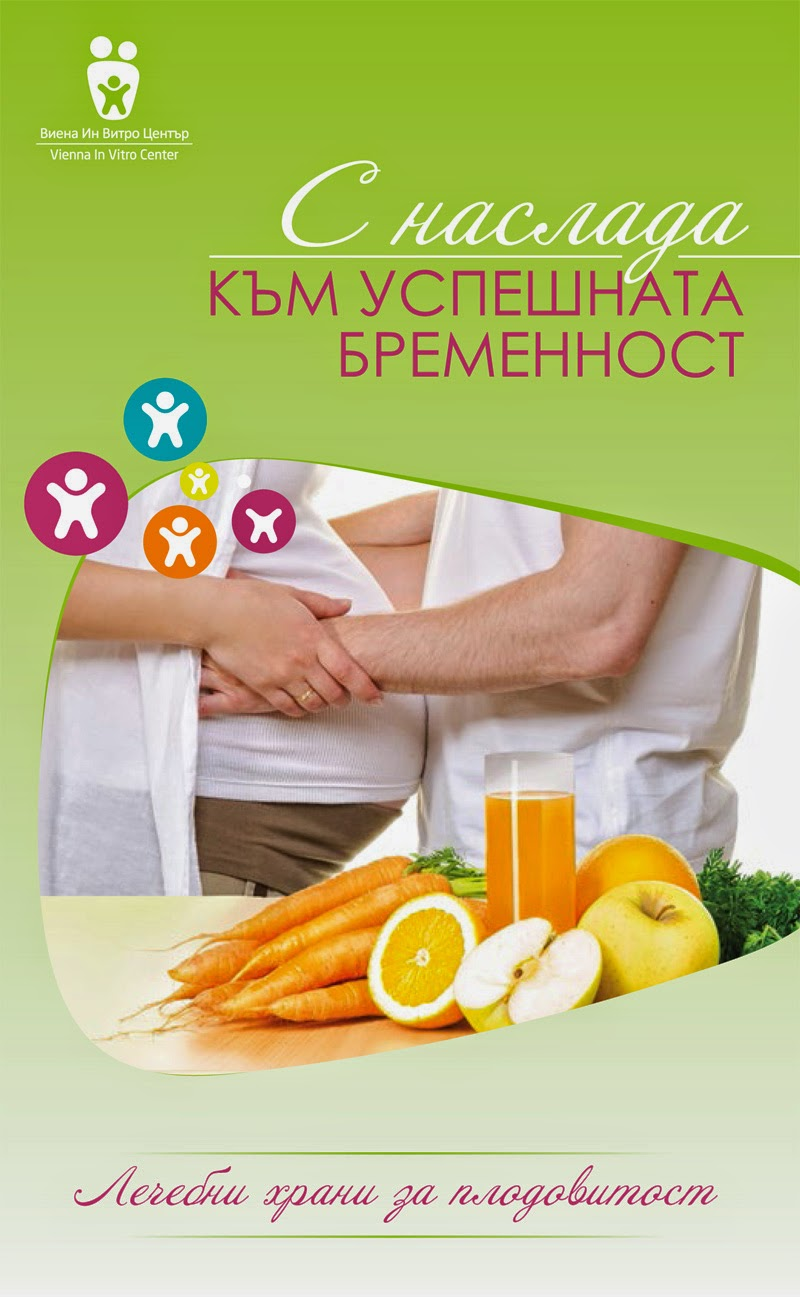 http://www.vienna-ivf.com/in-vitro/novini/hrani-za-plodovitost/?utm_content=buffer2ae9d&utm_medium=social&utm_source=facebook.com&utm_campaign=buffer