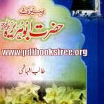 Seerat Hazrat Abu Huraira (R.A) Urdu Islamic Book