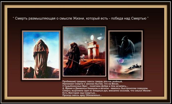 Философский сюрреализм. Владимир Барков