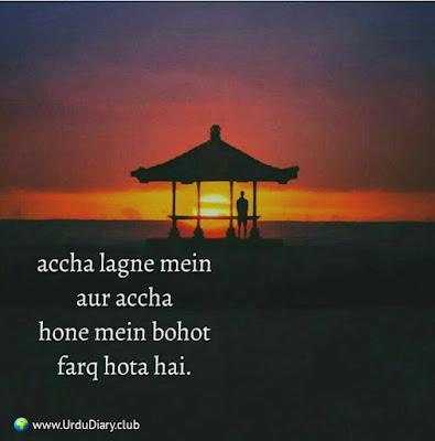 Acche lagne mein aur accha hone mein bohat farq hota hai