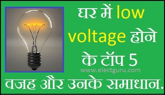Low voltage problem solution in Hindi