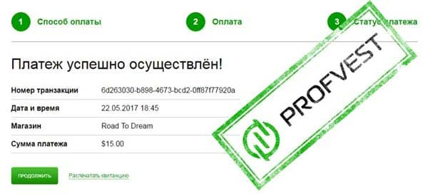 Депозит в Road to Dream 4