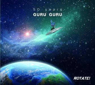 New Prog Releases: Guru Guru