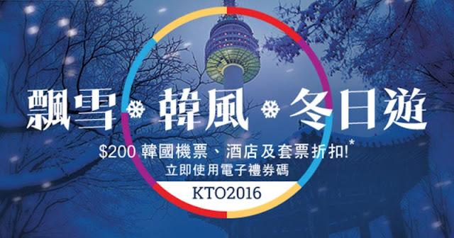 韓國機票、酒店、套票HK$200優惠碼,香港飛首爾 HK$1,790起,跨年出發都有。