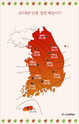 2018年韓國紅葉預測