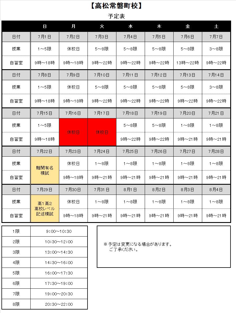 H30.7 予定表