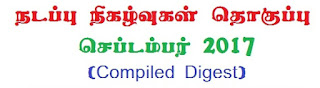 TNPSC Current Affairs September 2017 - Compiled Digest Edition - Download PDF