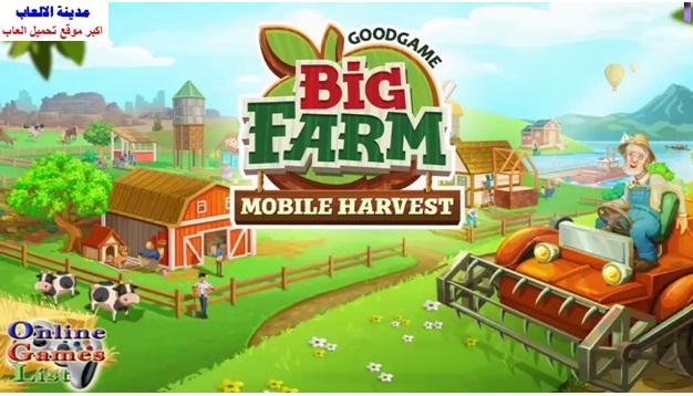 تحميل لعبة المزرعة الكبيرة Big Farm للكمبيوتر والموبايل الاندرويد برابط مباشر ميديا فاير