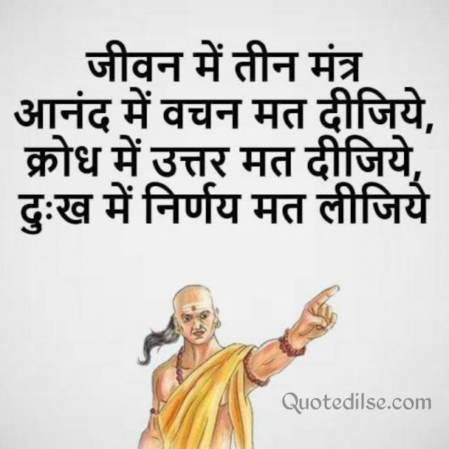 chanakya quote hindi