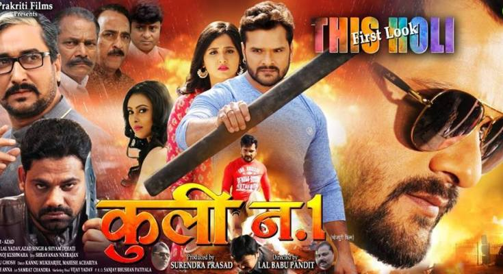 Khesari Lal Yadav, Next Upcoming film Coolie No 1 2019 Wiki, Poster, Release date, Shooting Photo