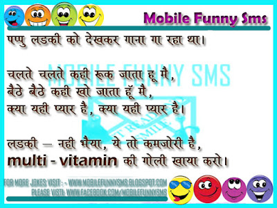 SCHOOL COLLAGE JOKES IN HINDI, FUNNY SCHOOL COLLAGE JOKES