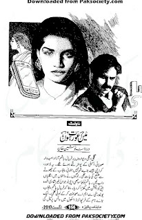 Main Aurat Hon by Durdana Nosheen Khan