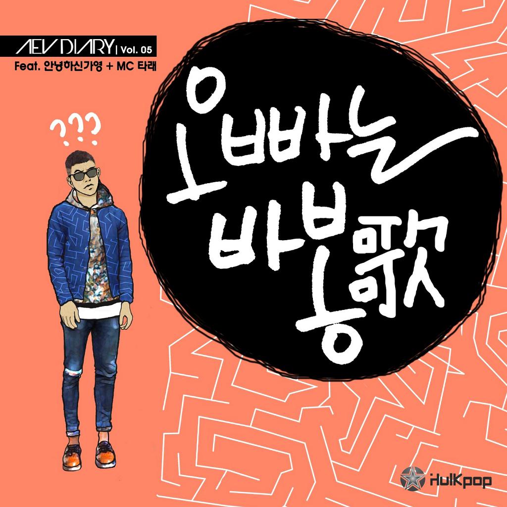[Single] Aev – Aev Diary Vol. 5