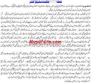 Tohfa By Muhammad Saleem Akhtar