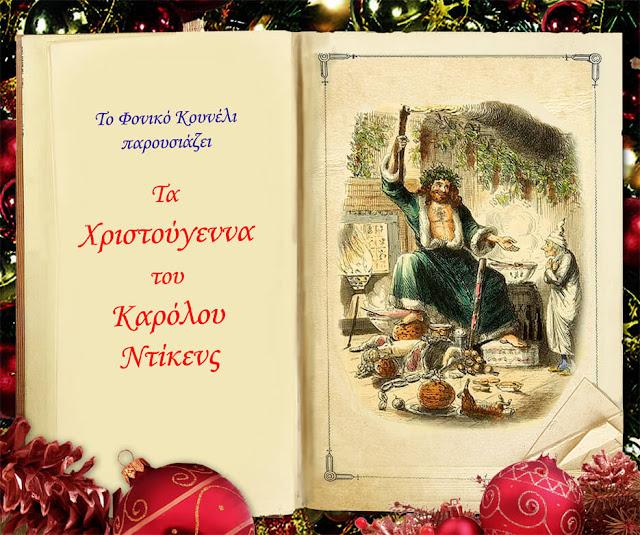 Ένα αφιέρωμα στις χριστουγεννιάτικες ιστορίες του Τσαρλς Ντίκενς από το φονικό κουνέλι / Charles Dickens Christmas stories, a presentation