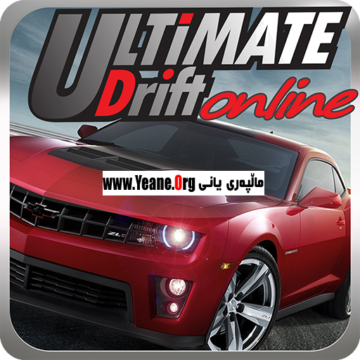 شازی یاری دریفت: Ultimate Drift :  (بۆ ئه‌ندرۆید و ios  ئایفۆن