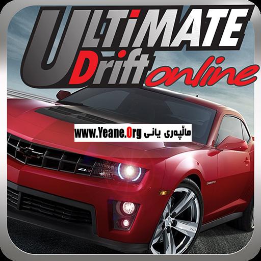 شازی یاری دریفت: Ultimate Drift :  (بۆ ئهندرۆید و ios  ئایفۆن