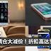 【手机清仓大减价】Huawei、Samsung、Oppo、Apple等等品牌手机清货大减价!