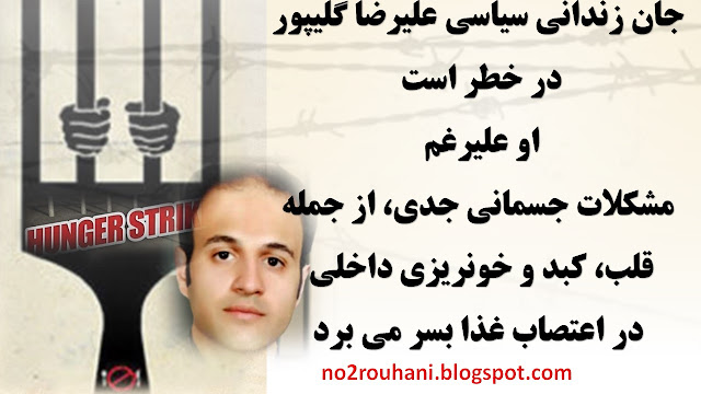 زندانی سیاسی علیرضا گلیپور در اعتصاب غذا