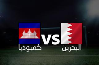 اون لاين مشاهدة مباراه البحرين و كمبوديا 10-9-2019 بث مباشر في تصفيات كأس العالم 2022 اليوم بدون تقطيع