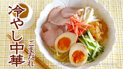 This video will show you how to make Hiyashi Chuka drizzled with light yet tasty sesame sauce, arranged with Ramen-like toppings, just like the one appeared on Manga: Koufuku Graffiti.