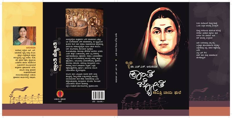 savithri bai pule