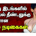 Tamil Actress in a public placeplace...?