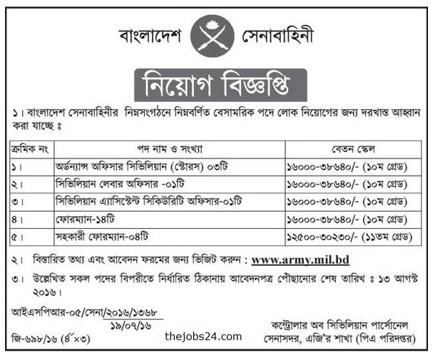 Bangladesh+Army+Job+Circular+2016.jpg