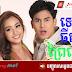 CH3_Thai Lakorn_ Tep Thida Prey Chhuer [30EP]