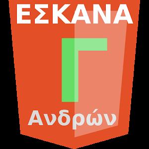 Η κλήρωση της Γ΄ ΕΣΚΑΝΑ ανδρών 2015-16