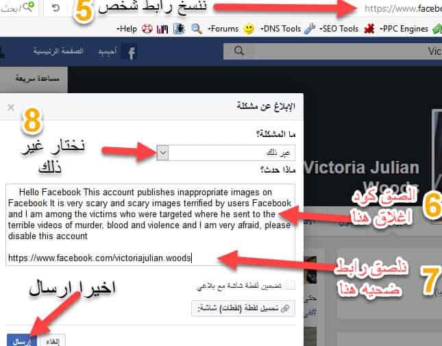 حذف الفيس بوك,كود اغلاق,تعطيل حساب فيس بوك,لشخص اخرCode,Close,Facebook account