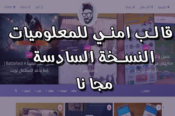 تركيب وتعديل قالب امني v6 الجديد حمله الان مجانا وبدون اعطال