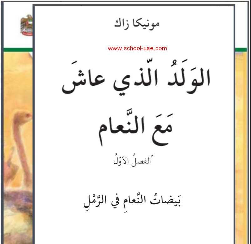 الفصل الأول: بيضات النعام فى الرمل رواية الولد الذى عاش مع النعام للصف السابع الفصل  الدراسى الثالث 2020الامارات