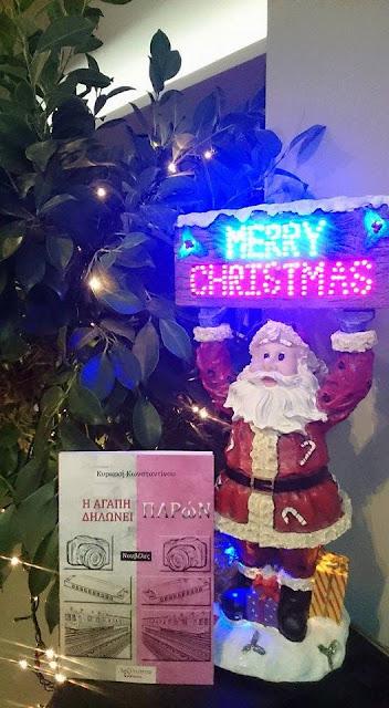 e12c76a533c Παραμονή πρωτοχρονιάς και ο Αϊ Βασίλης ήταν έτοιμος να μοιράσει τα δώρα στα  παιδιά. Χαρούμενος πήγε στο σπιτάκι των ταράνδων να ετοιμάσει το έλκηθρό  του για ...