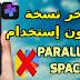 أخيرا ! تحميل محاكي DamonPS2 PRO النسخة الأخيرة ( مهكرة ) بدون إستخدام Parallel Space للأندرويد 2018