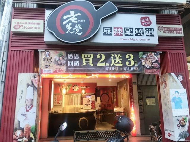 老先覺新莊中港二店