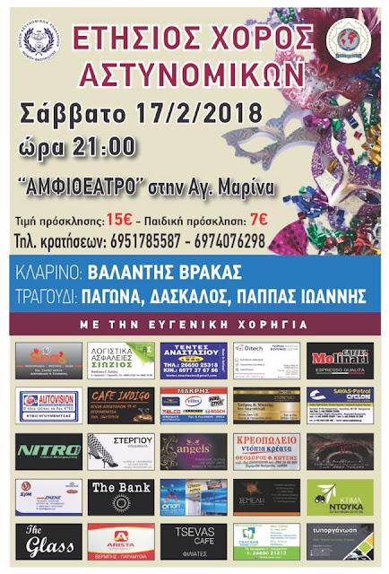 Θεσπρωτία: Το Σάββατο 17 Φεβρουαρίου ο ετήσιος χορός Αστυνομικών
