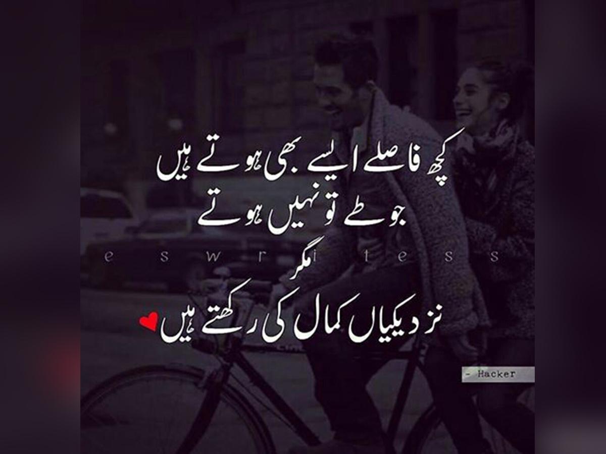 Romantic Quotes In Urdu Nusagates