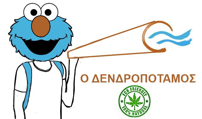 Στράτος Χαμογελάκης - Ο Δενδροπόταμος