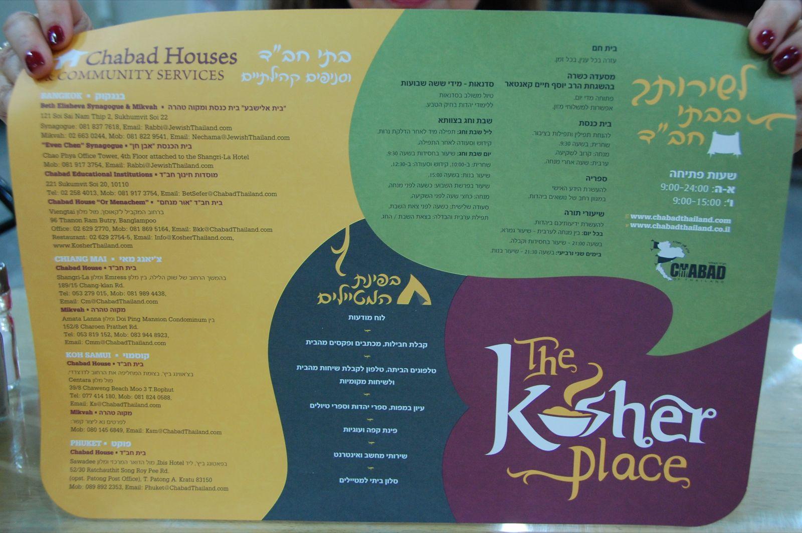 Chabad Bangkok Restaurant Menu