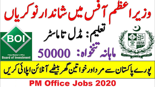 PM Office Jobs 2020 | Prime Minister Office Jobs 2020