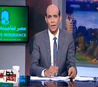 برنامج خط أحمر حلقة الجمعة 22-9-2017 مع محمد موسى و أ/ محمود عطية و حوار حول مخالفات البناء