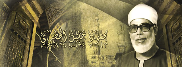Mengenal Muhammad Syaikh Mahmud Khalil al-Hushairi Ulama' Qori' Asal Mesir