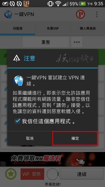 Screenshot 2014 03 21 21 35 48 - [Android] Line跨國下載免費貼圖教學!(一鍵VPN)