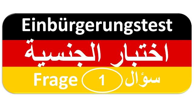 كيف-يمكنك-الحصول-على-الجنسية-الالمانية